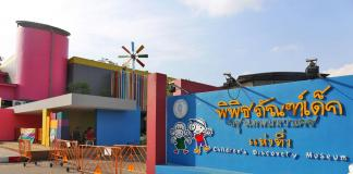 Khu vui chơi cho trẻ em Children Discovery Museum