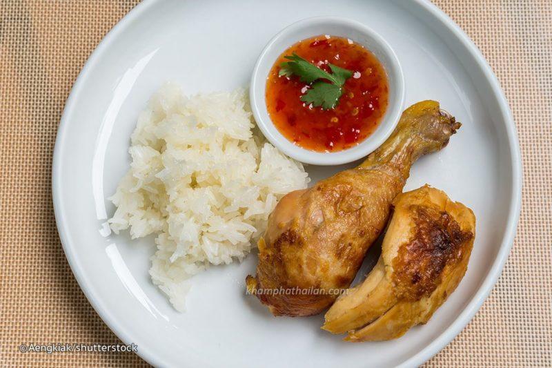 Xôi gà nướng
